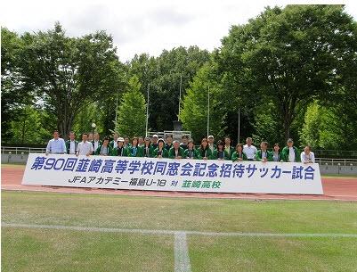 2012-26サッカー2