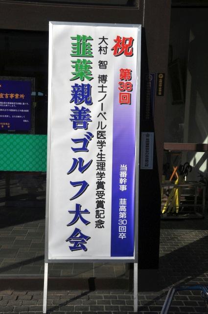 今年は、大村さんのノーベル賞受賞記念の大会でもあります。