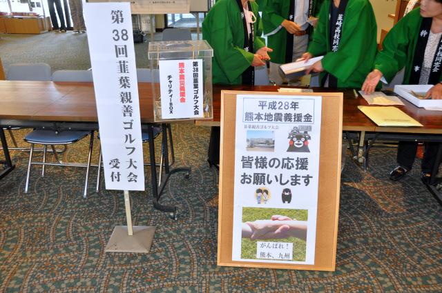 熊本地震被災者への義援金に協力をいただき、7万円以上の暖かい気持ちが集まりました。