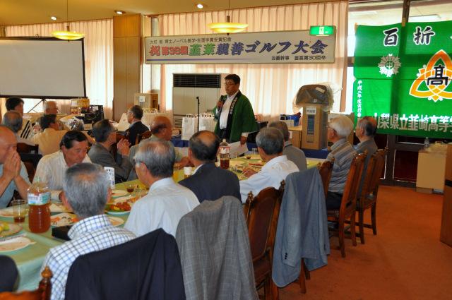ゴルフプレイ終了後、親睦会が開催され、順位発表、商品贈呈が行われました。