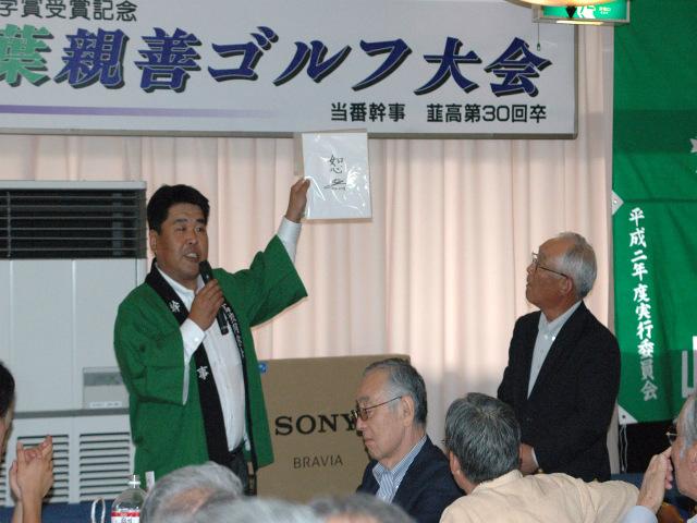 優勝者には、大村さんの直筆色紙、TVなどの商品が贈られました。